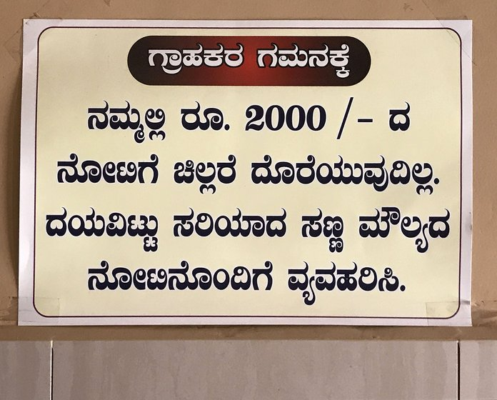The notice on the wall inside the Sri Lakshmi Bhavan Tiffin Room – Chitradurga's most famous eating place –  written in Kannada
