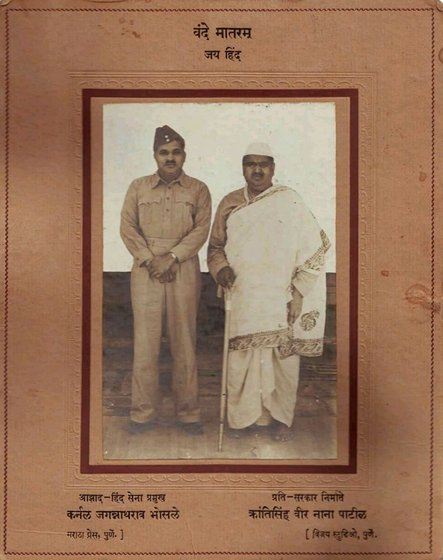 A photograph of Colonel Jagannathrao Bhosle (left) & Krantisingh Veer Nana Patil