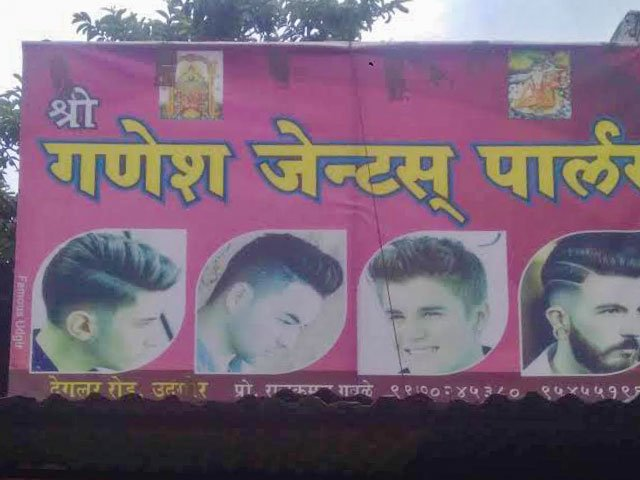A forlorn hoarding in Udgir advertising Shri Ganesh Gents Parlour
