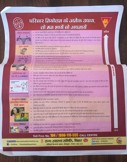 Vasectomy week pamphlets in Araria district: Bihar's annual week-long focus on male sterilisation is one of several attempts at 'male engagement'