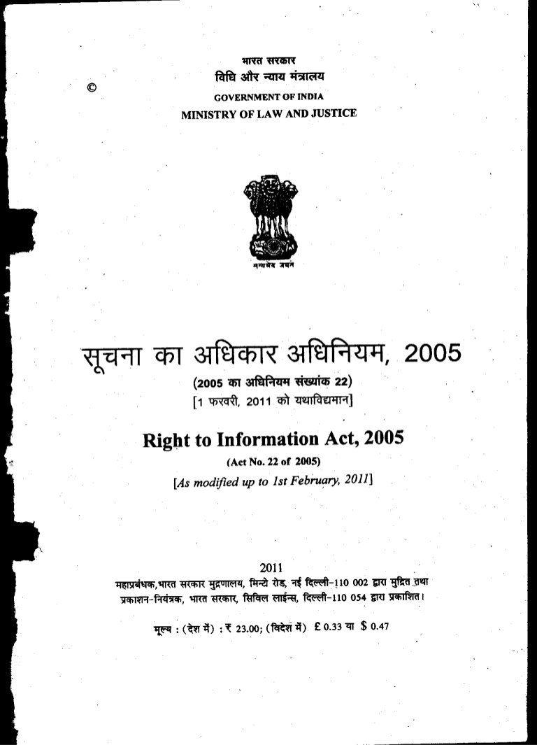 51rightToInformationAct2005EN20050615.jpg